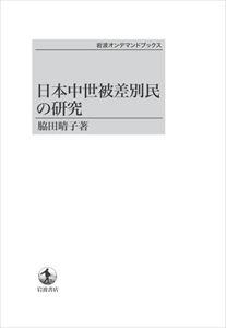 日本中世被差別民の研究 岩波オンデマンドブックス 三省堂書店オンデマンド