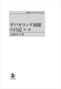 平戸オランダ商館の日記 第一輯 岩波オンデマンドブックス 三省堂書店オンデマンド