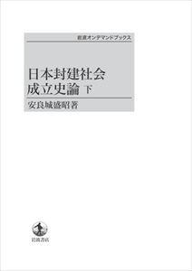 日本封建社会成立史論 (下) 岩波オンデマンドブックス 三省堂書店オンデマンド