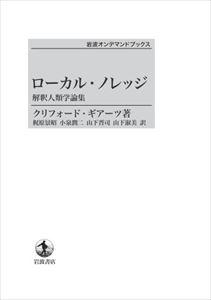 ローカル・ノレッジ 解釈人類学論集 岩波オンデマンドブックス 三省堂書店オンデマンド
