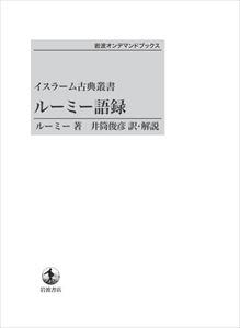 イスラーム古典叢書 ルーミー語録 岩波オンデマンドブックス 三省堂書店オンデマンド