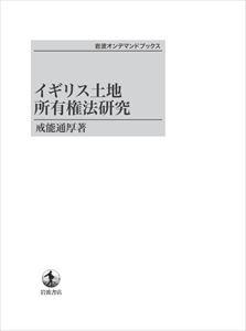イギリス土地所有権法研究 岩波オンデマンドブックス 三省堂書店オンデマンド
