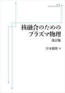 核融合のためのプラズマ物理 改訂版 岩波オンデマンドブックス 三省堂書店オンデマンド