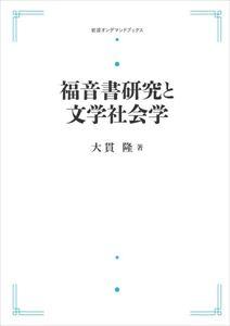 福音書研究と文学社会学 岩波オンデマンドブックス 三省堂書店オンデマンド