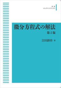 微分方程式の解法 第2版 岩波オンデマンドブックス 三省堂書店オンデマンド