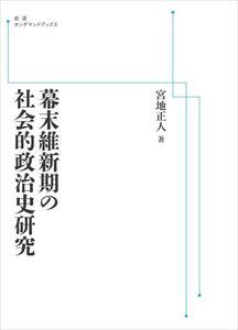幕末維新期の社会的政治史研究 岩波オンデマンドブックス 三省堂書店オンデマンド