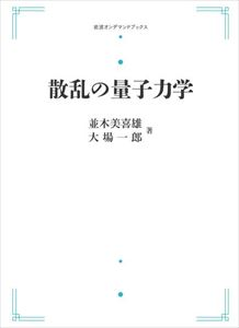 散乱の量子力学  岩波オンデマンドブックス  三省堂書店オンデマンド