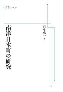 南洋日本町の研究 岩波オンデマンドブックス 三省堂書店オンデマンド