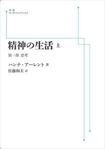 精神の生活 (上) 第1部 思考 岩波オンデマンドブックス 三省堂書店オンデマンド