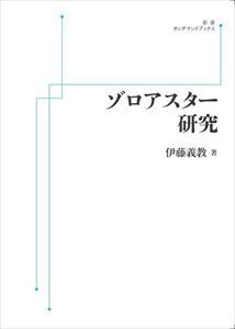 ゾロアスター研究 岩波オンデマンドブックス 三省堂書店オンデマンド