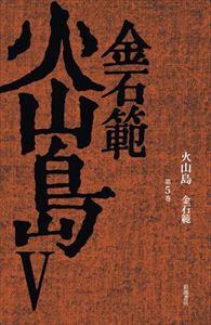 火山島 (5) 岩波オンデマンドブックス 三省堂書店オンデマンド