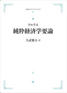 ワルラス 純粋経済学要論 岩波オンデマンドブックス 三省堂書店オンデマンド