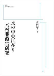 水の中央に在り 木村蒹葭堂研究 岩波オンデマンドブックス 三省堂書店オンデマンド