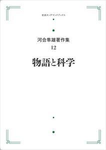 河合隼雄著作集 12 第I期 物語と科学 岩波オンデマンドブックス 三省堂書店オンデマンド