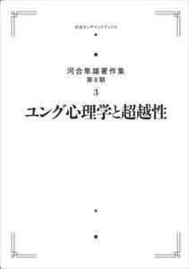 河合隼雄著作集 3 第II期 ユング心理学と超越性 岩波オンデマンドブックス 三省堂書店オンデマンド