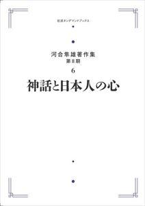河合隼雄著作集 6 第II期 神話と日本人の心 岩波オンデマンドブックス 三省堂書店オンデマンド