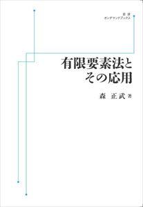 有限要素法とその応用 岩波オンデマンドブックス 三省堂書店オンデマンド