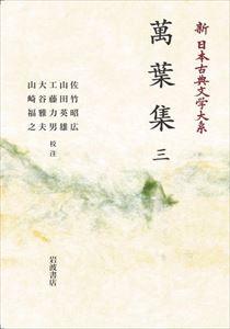 新日本古典文学大系3 萬葉集 (三) 岩波オンデマンドブックス 三省堂書店オンデマンド