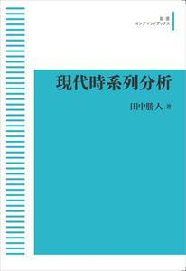現代時系列分析 岩波オンデマンドブックス 三省堂書店オンデマンド