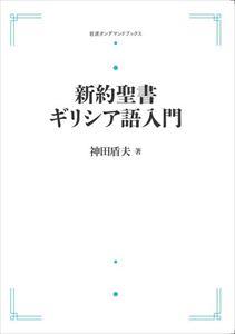 新約聖書ギリシア語入門 岩波オンデマンドブックス 三省堂書店オンデマンド