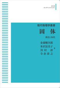 現代物理学叢書 固体 構造と物性 岩波オンデマンドブックス 三省堂書店オンデマンド
