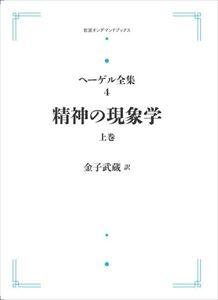 ヘーゲル全集4 精神の現象学 上巻  岩波オンデマンドブックス  三省堂書店オンデマンド
