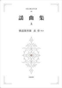 日本古典文学大系40 謡曲集 上 岩波オンデマンドブックス 三省堂書店オンデマンド