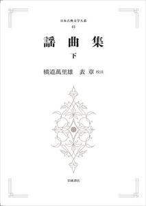 日本古典文学大系41 謡曲集 下 岩波オンデマンドブックス 三省堂書店オンデマンド