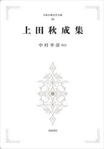 日本古典文学大系56 上田秋成集 岩波オンデマンドブックス 三省堂書店オンデマンド