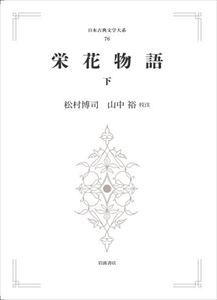 日本古典文学大系76 栄花物語 (下) 岩波オンデマンドブックス 三省堂書店オンデマンド