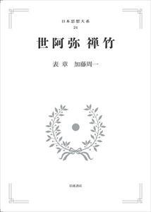 日本思想大系24 世阿弥 禅竹 岩波オンデマンドブックス 三省堂書店オンデマンド