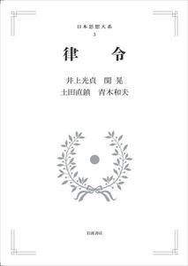 日本思想大系3 律令  岩波オンデマンドブックス  三省堂書店オンデマンド