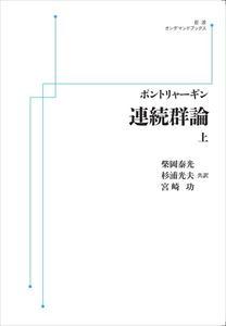 連続群論 (上) 岩波オンデマンドブックス 三省堂書店オンデマンド