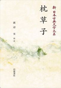 新日本古典文学大系25 枕草子 岩波オンデマンドブックス 三省堂書店オンデマンド