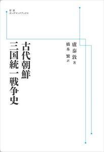 古代朝鮮 三国統一戦争史 岩波オンデマンドブックス 三省堂書店オンデマンド