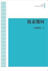 複素幾何 岩波オンデマンドブックス 三省堂書店オンデマンド