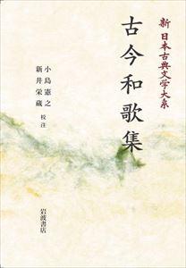 新日本古典文学大系5 古今和歌集 岩波オンデマンドブックス 三省堂書店オンデマンド