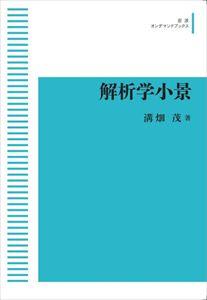 解析学小景 岩波オンデマンドブックス 三省堂書店オンデマンド