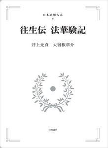 日本思想大系7 往生伝 法華験記 岩波オンデマンドブックス 三省堂書店オンデマンド