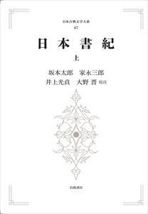 日本古典文学大系67 日本書紀 (上) 岩波オンデマンドブックス 三省堂書店オンデマンド