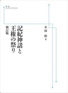 記紀神話と王権の祭り 激安卸販売新品 新訂版 岩波オンデマンド ...