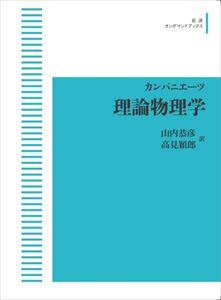 カンパニエーツ 理論物理学  岩波オンデマンドブックス  三省堂書店オンデマンド