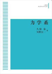 力学系 岩波オンデマンドブックス 三省堂書店オンデマンド
