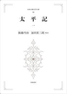 日本古典文学大系34 太平記 (一) 岩波オンデマンドブックス 三省堂書店オンデマンド