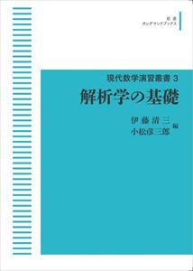 現代数学演習叢書3 解析学の基礎 岩波オンデマンドブックス 三省堂書店オンデマンド