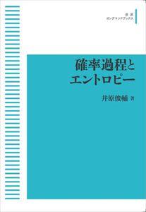 応用数学叢書 確率過程とエントロピー 岩波オンデマンドブックス 三省堂書店オンデマンド