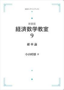 新装版 経済数学教室9 確率論 岩波オンデマンドブックス 三省堂書店オンデマンド