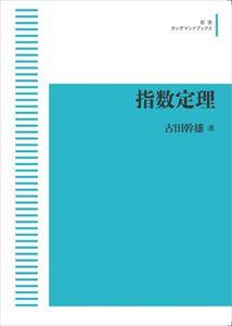 指数定理  岩波オンデマンドブックス  三省堂書店オンデマンド