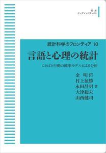 統計科学のフロンティア10 言語と心理の統計 ことばと行動の確率モデルによる分析 岩波オンデマンドブックス 三省堂書店オンデマンド
