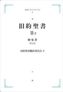 旧約聖書II 歴史書(下)―列王記 岩波オンデマンドブックス 三省堂書店オンデマンド